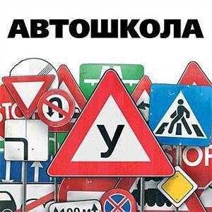 Автошколы Селтов