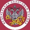 Налоговые инспекции, службы в Селтах
