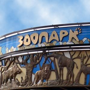 Зоопарки Селтов